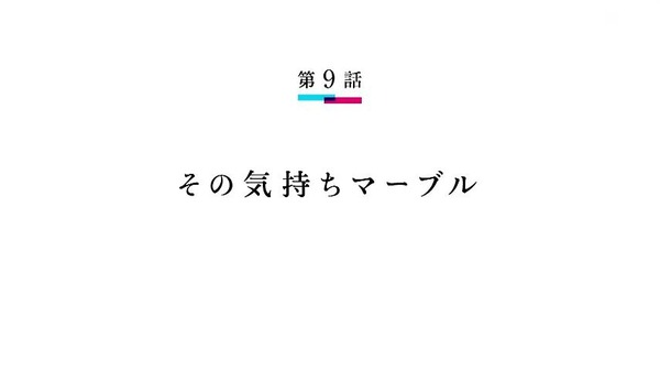 「ネト充のススメ」9話 (2)