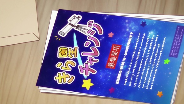 「恋する小惑星」10話感想 画像  (82)