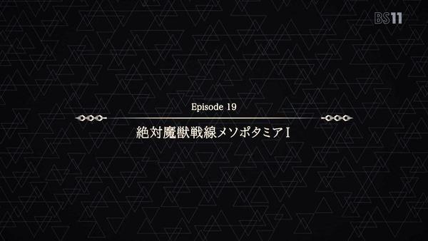 「FateGrand Order」FGO 19話感想 画像 (37)