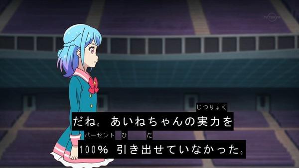 「アイカツフレンズ!」27話感想 (112)