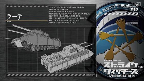 「ストライクウィッチーズ ROAD to BERLIN」3期 12話感想 (40)