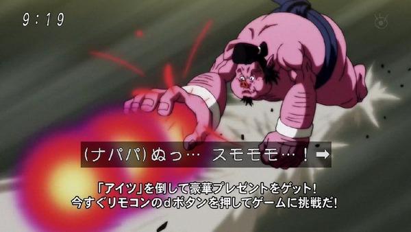 「ドラゴンボール超」97話 (43)