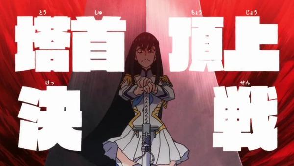 「キルラキル」第8話感想 (89)