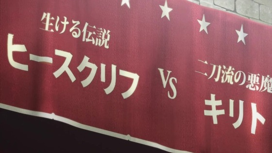 「SAO ソードアート・オンライン」10話感想 (4)