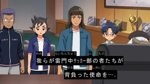 「イナズマイレブン アレスの天秤」1話 (71)