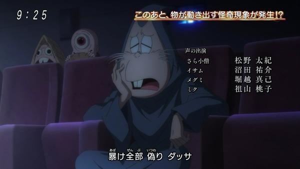 「ゲゲゲの鬼太郎」6期 40話感想 (41)
