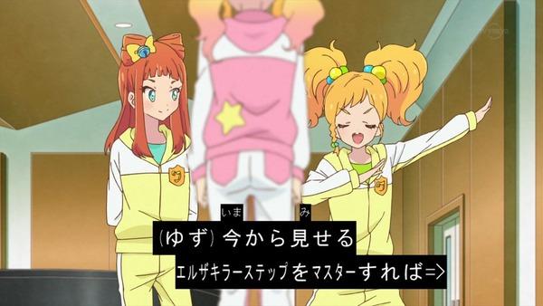 「アイカツスターズ!」第95話 (36)