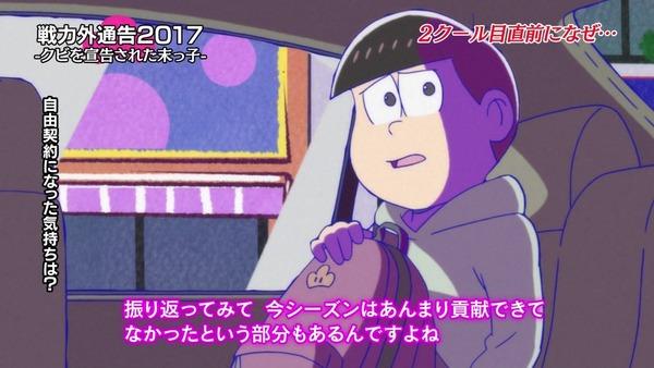 「おそ松さん」2期 13話 (61)