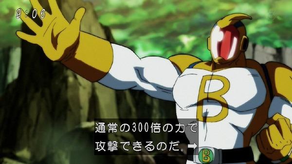 「ドラゴンボール超」117話 (6)