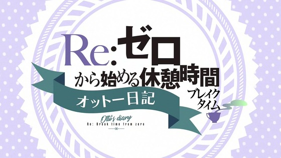 「リゼロ」44話感想 (204)