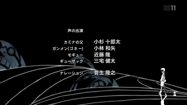 「天元突破グレンラガン」2話 (57)