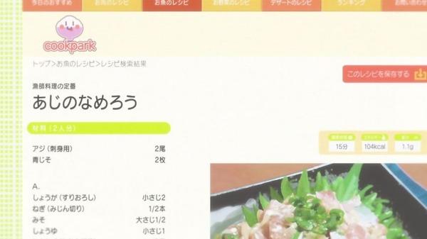 「甘々と稲妻」 (32)
