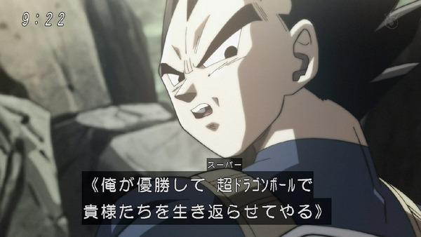 「ドラゴンボール超」123話 (30)