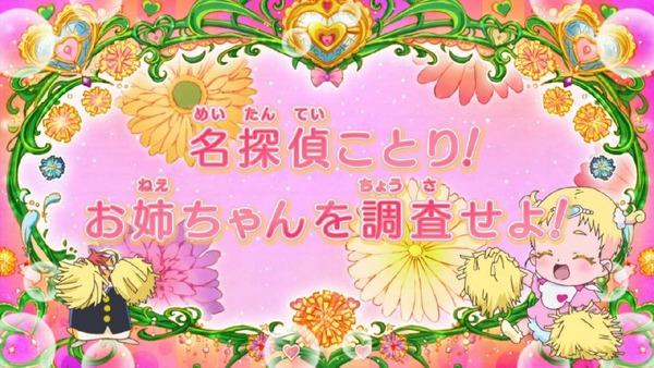 「HUGっと!プリキュア」34話感想  (4)