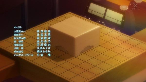 「りゅうおうのおしごと!」4話 (51)