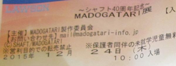 MADOGATARI