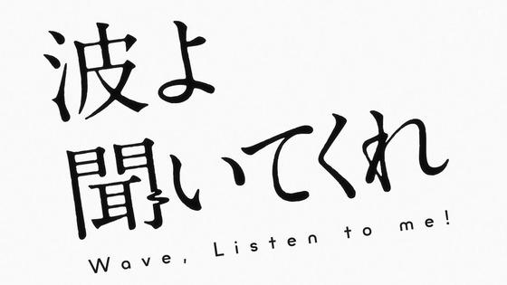 「波よ聞いてくれ」第12話感想 (60)