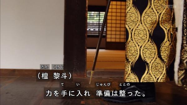 「仮面ライダージオウ」9話感想 (3)