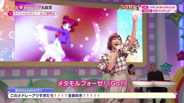 「全プリキュア大投票」 (370)