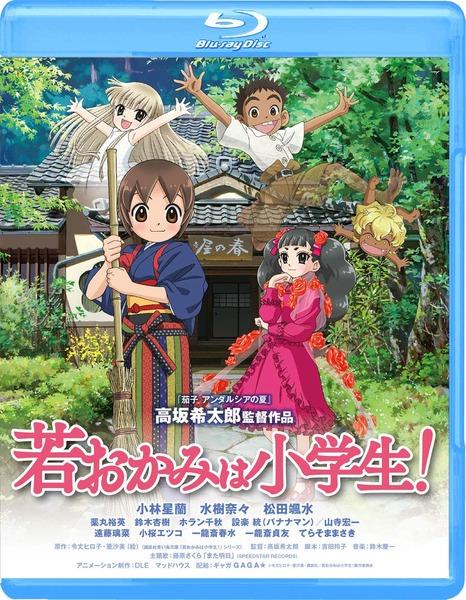 劇場版「若おかみは小学生!」Blu-ray (1)
