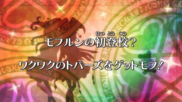 「魔法つかいプリキュア!」第11話感想 (8)