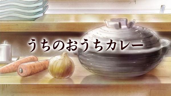 「甘々と稲妻」 (8)