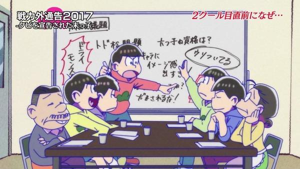 「おそ松さん」2期 13話 (55)