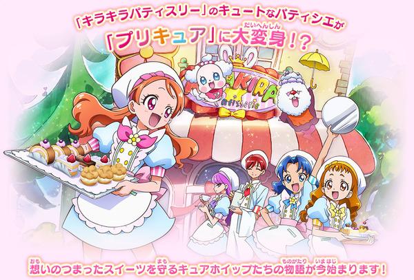 「キラキラ☆プリキュアアラモード」 (3)