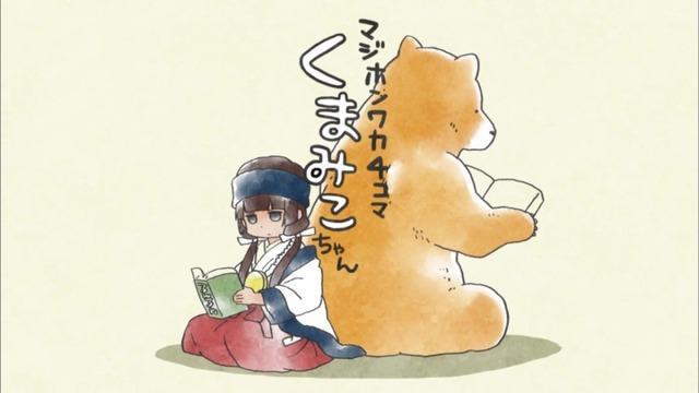 「くまみこ」1話感想 (46)