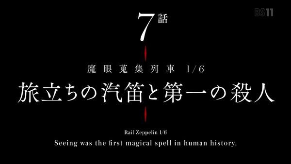 「ロード・エルメロイII世の事件簿」7話感想 (57)