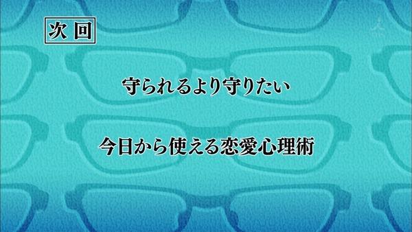 「坂本ですが?」1話感想 (53)