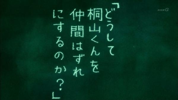 「3月のライオン」22話 (22)