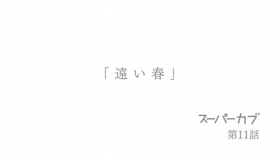 「スーパーカブ」11話感想 (43)