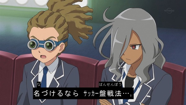 「イナズマイレブン アレスの天秤」10話感想 (5)