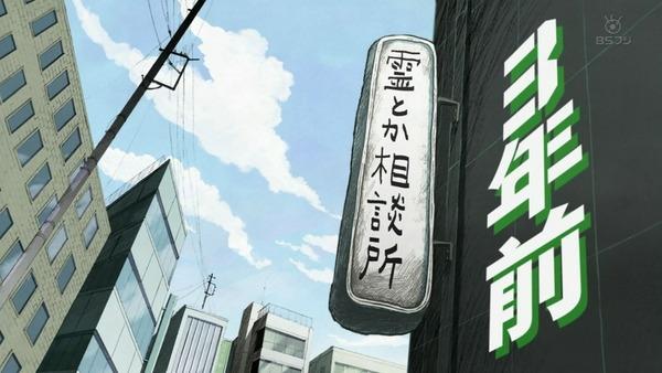 「モブサイコ100Ⅱ」2期 7話感想  (137)