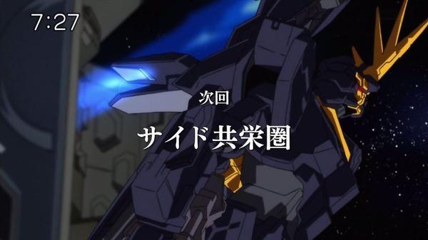 「機動戦士ガンダム UC」15話 (34)