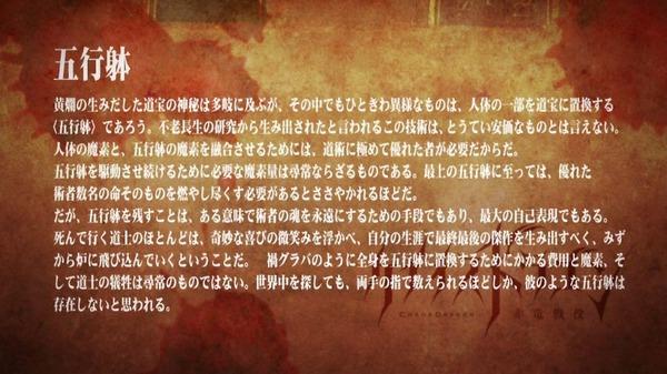 ケイオスドラゴン 赤竜戦役 (18)