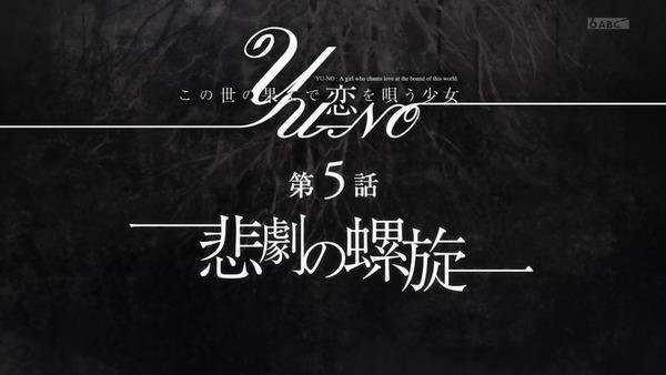 「この世の果てで恋を唄う少女YU-NO」4話感想 (68)