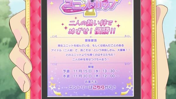 「アイカツスターズ!」第84話 (9)