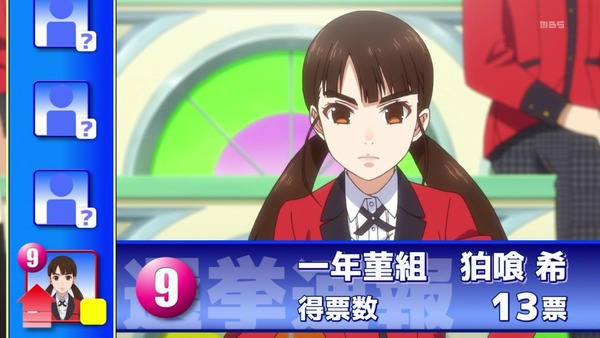 「賭ケグルイ××」9話感想 (13)