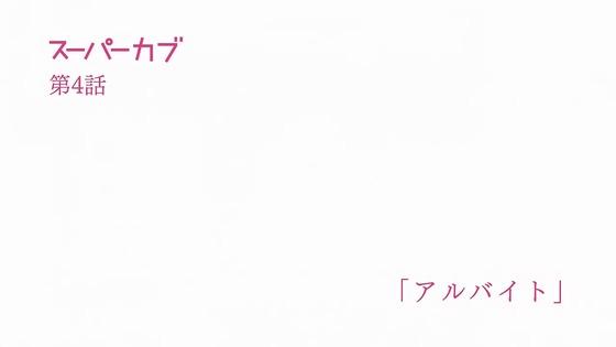 「スーパーカブ」4話感想 (9)