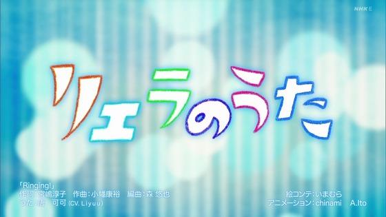 「ラブライブ!スーパースター!!」9話感想 (66)