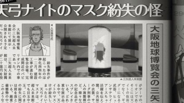 「コンクリート・レボルティオ 超人幻想」15話感想 (29)