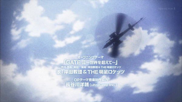 GATE 自衛隊 彼の地にて、斯く戦えり (1)