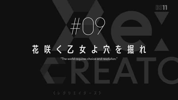 「ReCREATORS(レクリエイターズ)」9話 (70)