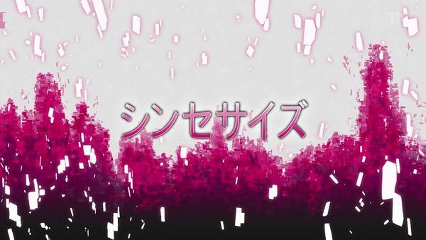 「アリシゼーション」SAO3期 20話感想 (7)