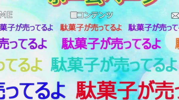 「だがしかし2」9話 (17)