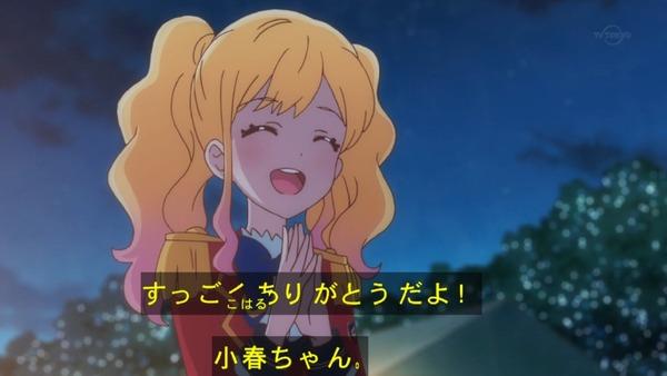 「アイカツスターズ!」第72話 (72)