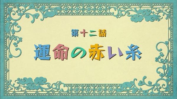 「有頂天家族2」12話 (11)