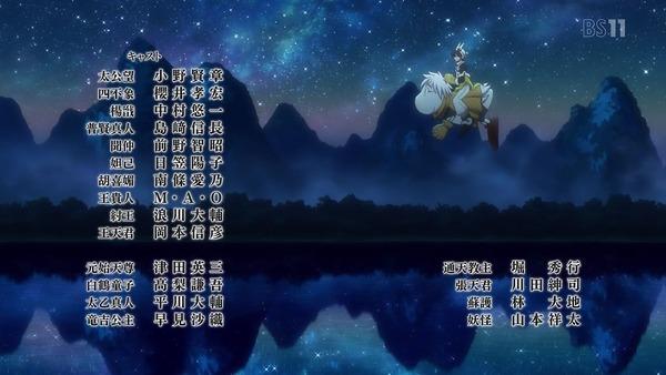 「覇穹 封神演義」8話 (53)